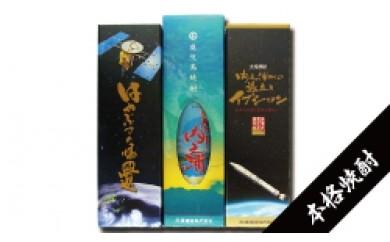 【A44001】大海酒造芋焼酎3本セット(はやぶさ・イプシロンⅡ・内之浦)