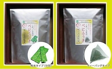 99 釜煎り茶べにふうき(スティック粉末またはティーバッグ)(紅富貴・紅ふうき・緑茶)