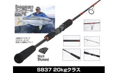 No.037 W.L.ブラックダイヤモンド S837