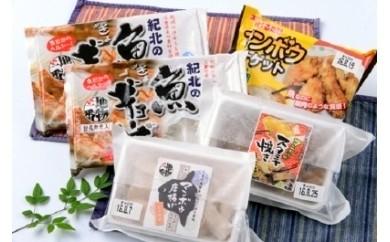 B-6.【紀北町】マンボウ・魚ギョーザ商品セット