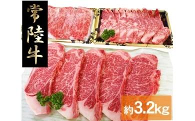 No.034 常陸牛セット(サーロインステーキ・リブロースすき焼・カルビ)