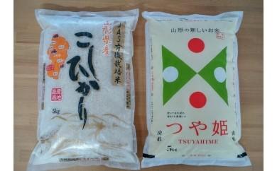 211 【平成29年産米】 有機栽培米と特別栽培米のセット10kg