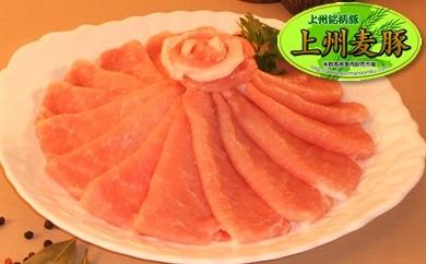 上州麦豚ロース肉スライス(500g)