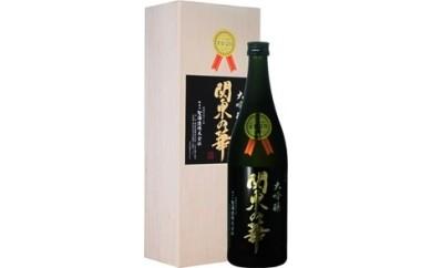 【特産品B】16B09 清酒 関東の華 大吟醸 無濾過無加水