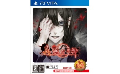 202 PS Vita 真 流行り神セット