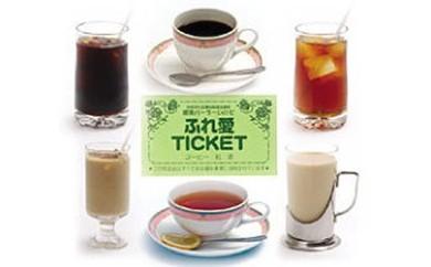 【09-02】喫茶「パーラー池田」ふれあいチケット 10枚綴り×1束