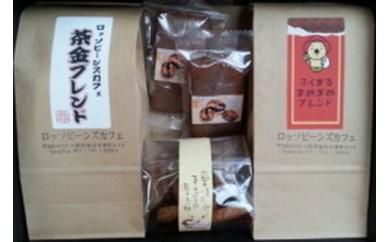 【03-01】おたなKAIWAI コーヒー&焼き菓子セット