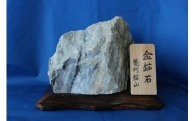 A-7 菱刈鉱山金鉱石