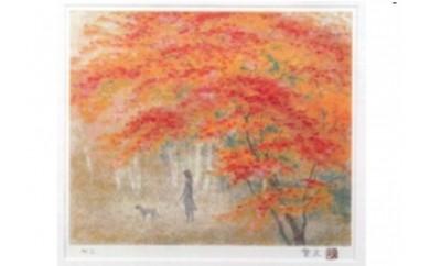 [№5676-0206]倉島重友オリジナルリトグラフ「秋の道」