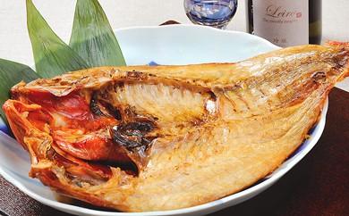 マルタ水産おすすめ 豪華高級魚の干物セット(GCF)