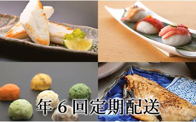 ささ圭お任せ 蒲鉾または吟醸粕魚 年6回お届け(GCF)