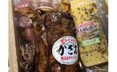 (190)チーズ&手作りチャーシューバラエティセット(道の駅駅長セレクション)