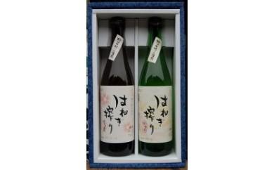 ZC06 全国でも珍しい『はねぎ』で搾ったこだわりの日本酒セット はねぎ純吟・純 720
