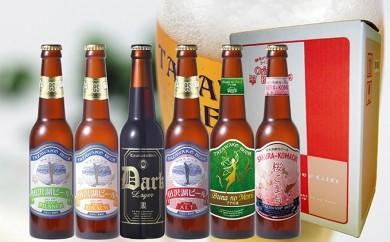 [№5660-0134]田沢湖ビール6種飲み比べ 6本セット