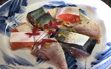 季節のお魚麹漬け・酒粕漬けセット