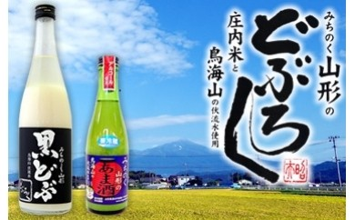 NA70 酒田醗酵 どぶろく&本格甘酒セット