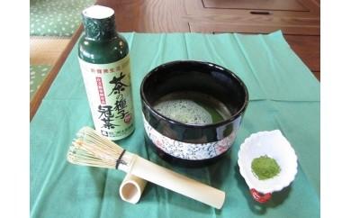 (205)抹茶入り茶の種子冠茶と茶せんセット(限定100セット)