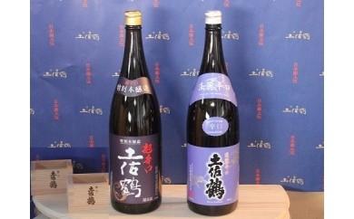 X-6◆土佐鶴「超辛口千寿・淡麗辛口セット」