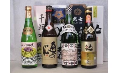C3 二本松飲みくらべセットA【復興支援品】
