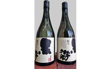 A-6 夏は冷酒で! 金紋錦使用「黒帯悠々」720ml×2本