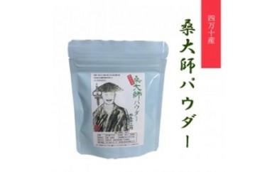 BB40 桑大師パウダー(非蚕用品種)杜仲茶葉入り 60g入り 【500pt】