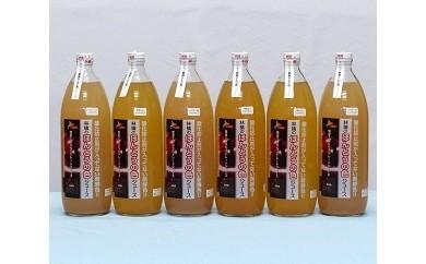 林檎のほんとうの色ジュース 1L 6本セット