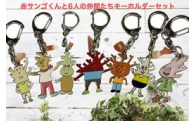 BB52 深海の宝石赤サンゴくんと6人の仲間たち!ゆるきゃら【キーホルダー】7種セット 【650pt】