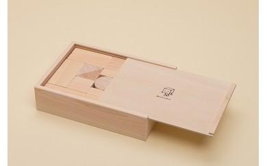 AL01 積み木ウッドキュウブ ヒノキ20ピース【1000pt】