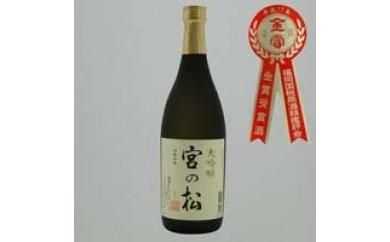佐賀の銘酒「宮の松」