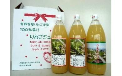 27-A004 青森県産ジュース3本セット(りんご3本) 【1pt】