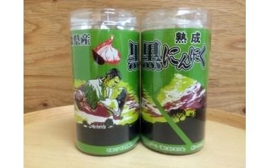27-B001 青森県産熟成黒にんにく田んぼアート(2個)【2pt】