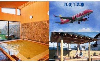 D-67 FDAで行く東根の旅 東根温泉宿泊 往復1名様及び温泉1名1室(タクシーチケット付き)