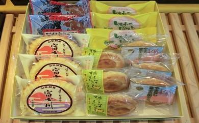 A105銘菓「富士川」&焼き菓子の詰合せ