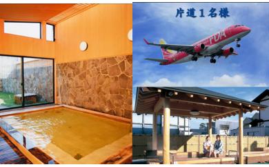 C-50 FDAで行く東根の旅 東根温泉宿泊 片道1名様及び温泉1名1室(タクシーチケット付き)