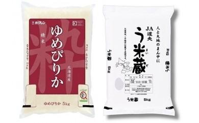 1 道産米ゆめぴりか・う米蔵セット