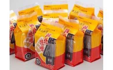 №98-14芦北味噌1㎏10個 M-0