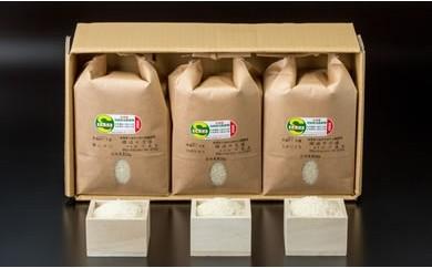 B-52 特別栽培米 小城のお米 3種類×2kg 食べ比べ