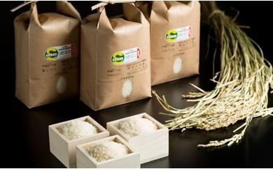 D-16 特別栽培米 小城のお米 3種類×9kg 食べ比べ