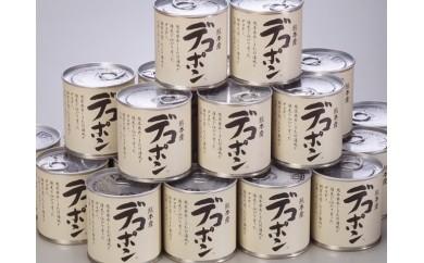 №121-20デコポン缶詰(24缶)