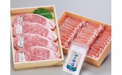 №137-55あしきた牛サーロインステーキ、りんどうポークセット
