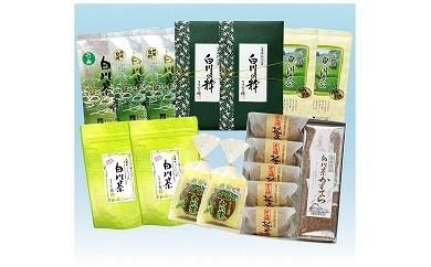 №503 ますぶち園の上級白川茶とお菓子セット