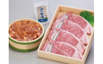 №138-55あしきた牛サーロインステーキ、味噌豚セット