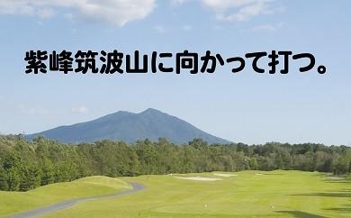 下館ゴルフ倶楽部 プレー無料券(全日1名様)