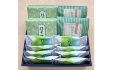 A-211 宇治抹茶菓子セットA-2