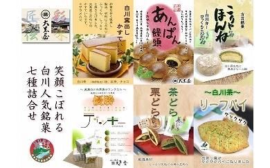 №41 白川人気銘菓7種詰め合わせ
