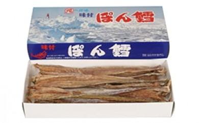 [№5742-0128]オホーツクの定番珍味!味付ぽん鱈 450g