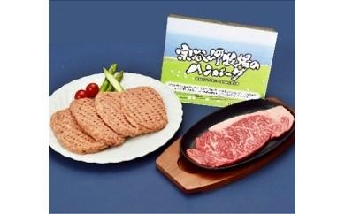 宗谷黒牛サーロインステーキ