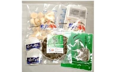 北海道 宗谷漁協 【宗谷の海味】 詰合せセット B