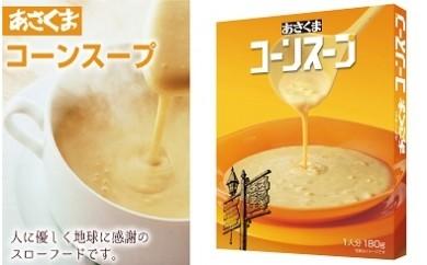 1-5 あさくまコーンスープ20箱