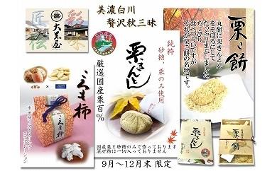 №43 贅沢秋三昧セット